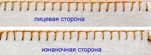 шов петельный для обмётывания