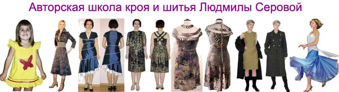 Ludmila Serova fashion school