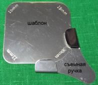 металлический шаблон для утюжки кармана