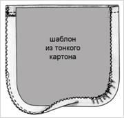 картонный шаблон для утюжки кармана