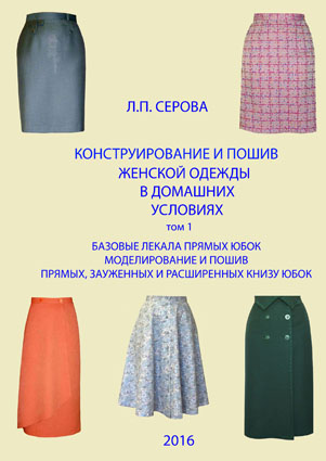Designing and dressmaking at home Vol. 1 Basic patterns are straight skirts. Modeling and sewing of straight and skinny and extended the bottom skirts.