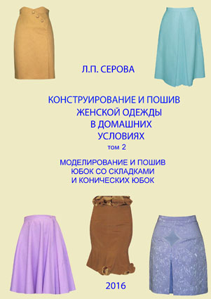 Designing and dressmaking at home Vol.2   Modelling and tailoring of skirts with clutches and conical skirts