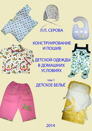 Designing and sewing children's clothing at home. Volume 1. Children's underwear